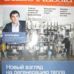 Магистральная подготовка воздуха для стекольной промышленности